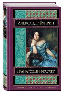 Куприн А.И. - Гранатовый браслет обложка книги