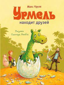 Крузе М. - Урмель находит друзей обложка книги