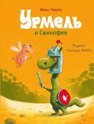 Крузе М. - Урмель и Свинофея' обложка книги