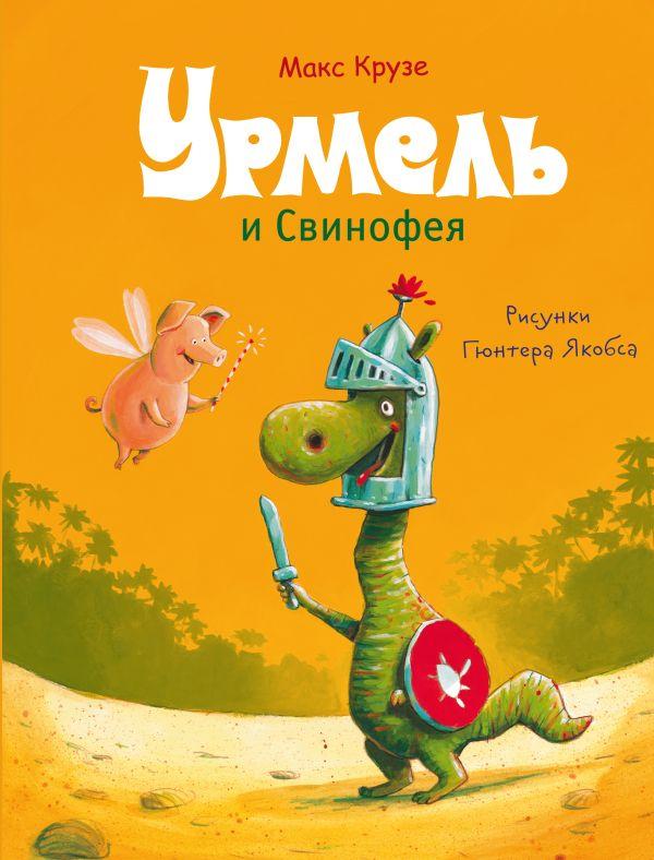 Урмель и Свинофея Крузе М.
