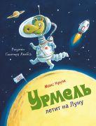 Крузе М. - Урмель летит на Луну' обложка книги