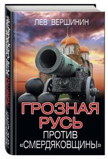 Вершинин Л.Р. - Грозная Русь против «смердяковщины» обложка книги
