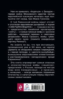 Обложка сзади Грозная Русь против «смердяковщины» Лев Вершинин