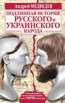 Подлинная история русского и украинского народа