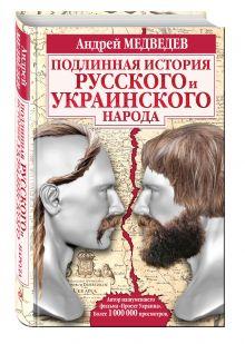Медведев А.А. - Подлинная история русского и украинского народа обложка книги