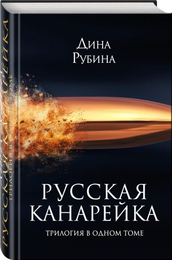 Русская канарейка. Трилогия в одном томе Рубина Д.