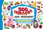 500 наклеек для дошколят. Математика