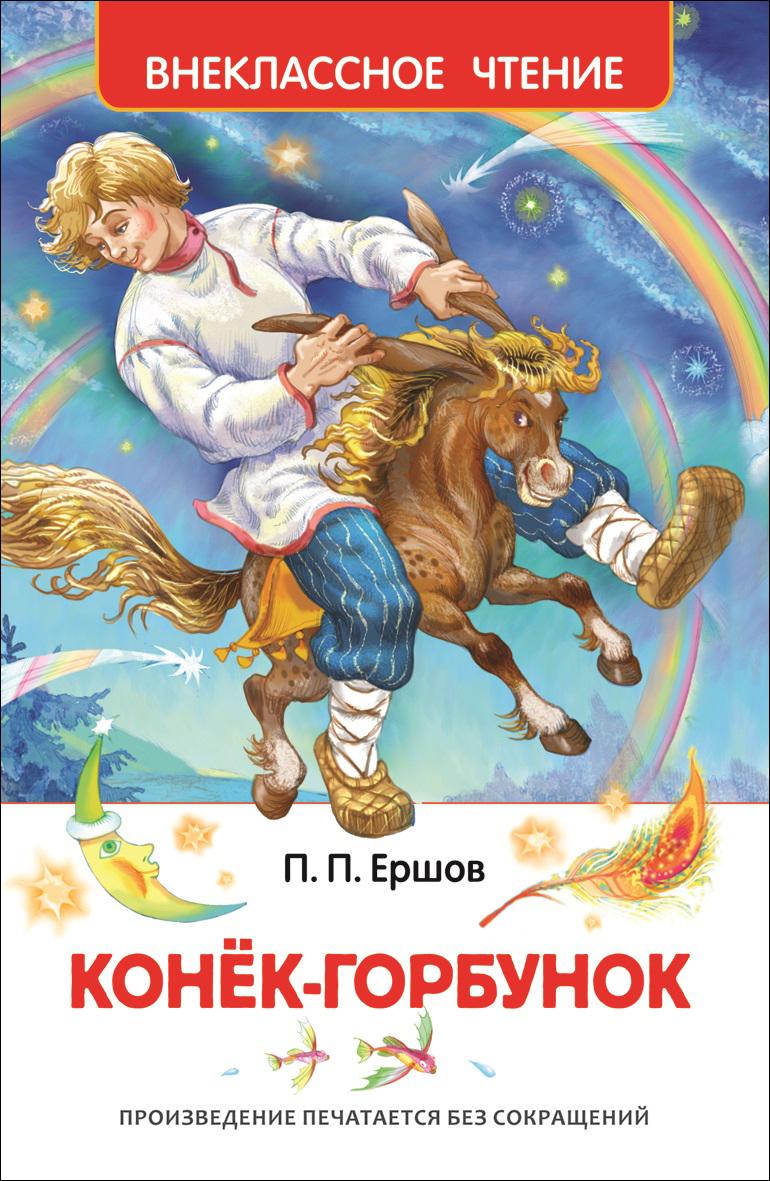 Ершов П.П. Конек-горбунок