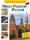 Наша Родина - Россия