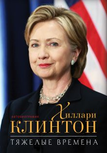 Обложка Тяжелые времена Хиллари Клинтон