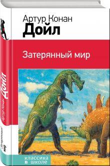 Конан Дойл А. - Затерянный мир обложка книги