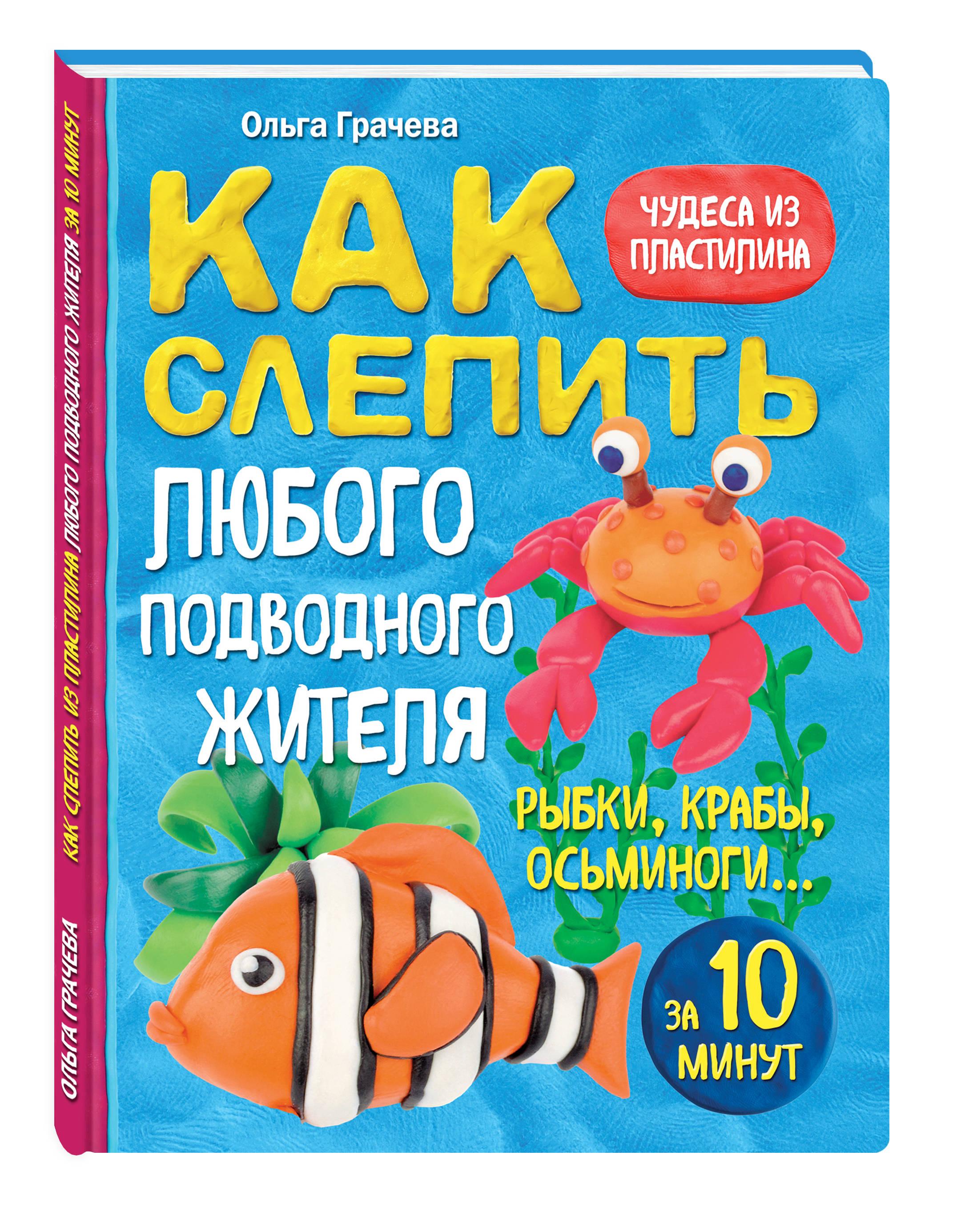 Как слепить из пластилина любого подводного жителя за 10 минут. Рыбки, крабы, осьминоги ( Грачева О.Б.  )