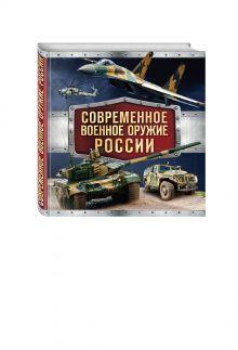 - Современное военное оружие России (черная) обложка книги