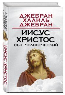 Джербан Х. - Иисус Христос – Сын Человеческий обложка книги