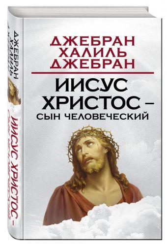 Иисус Христос – Сын Человеческий Джербан Х.