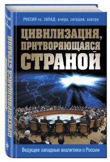 Сушенцов А.А., ред. - Цивилизация, притворяющаяся страной. Ведущие западные аналитики о России обложка книги
