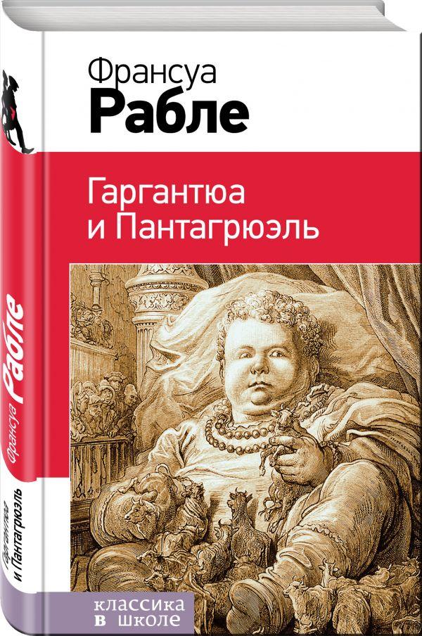 Гаргантюа и Пантагрюэль Рабле Ф.