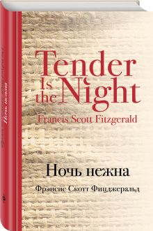 Ночь нежна обложка книги