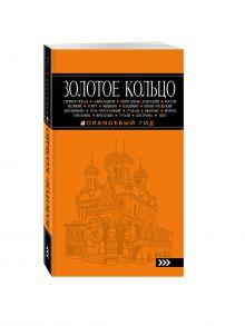 Богданова С.Ю. - Золотое кольцо: путеводитель. 6-е изд., испр. и доп. обложка книги