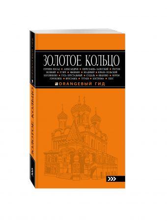 Золотое кольцо: путеводитель. 6-е изд., испр. и доп. Богданова С.Ю.