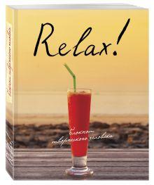 - Relax! 2 изд обложка книги