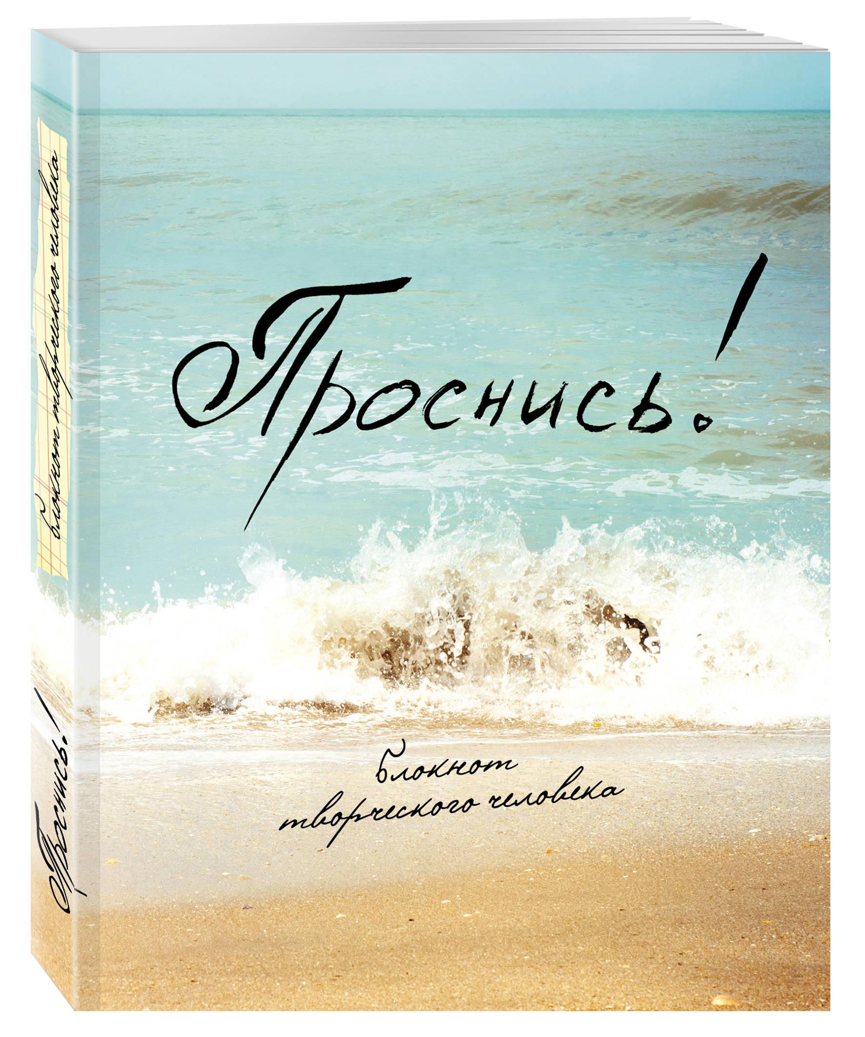 Проснись! 2 изд от book24.ru