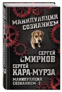 Кара-Мурза С.Г., Смирнов С.В. - Манипуляция сознанием–2 обложка книги