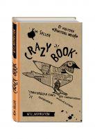 Селлер К. - Crazy book. Сумасшедшая книга для самовыражения (крафтовая обложка)' обложка книги