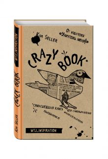 Селлер К. - Crazy book. Сумасшедшая книга для самовыражения (крафтовая обложка) обложка книги