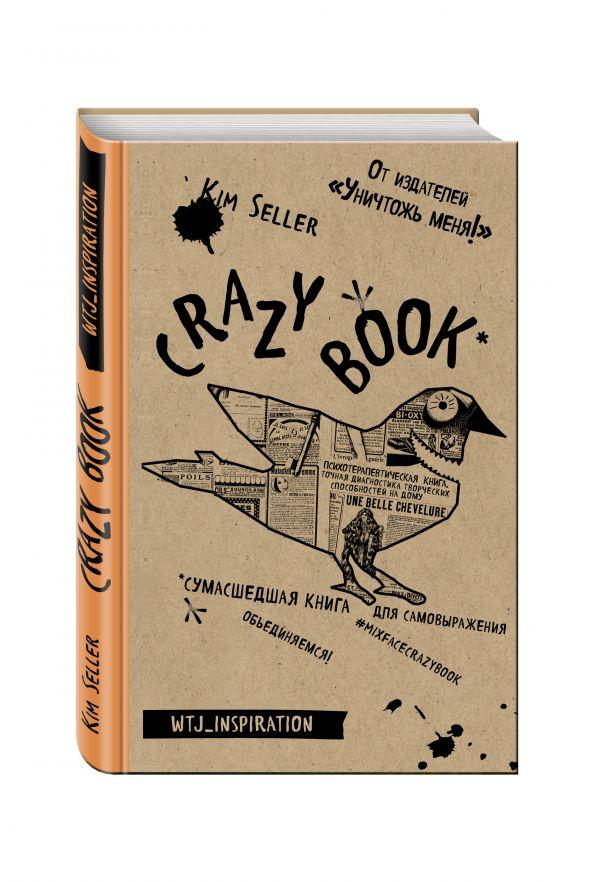 Crazy book. Сумасшедшая книга для самовыражения (крафтовая обложка) Селлер К.