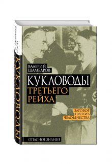 Шамбаров В.Е. - Кукловоды Третьего рейха обложка книги