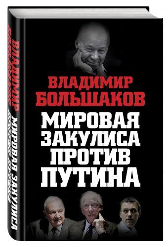 Мировая закулиса против Путина Большаков В.В.