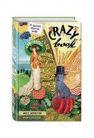 Crazy book. Сумасшедшая книга для самовыражения (обложка с коллажем)