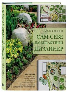 Воронова О.В. - Сам себе ландшафтный дизайнер (нов. оф. бежевая обложка) обложка книги