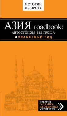 - Бангкок и Паттайя: путеводитель. 2-е изд., испр. и доп. + Азия roadbook: Автостопом без гроша обложка книги