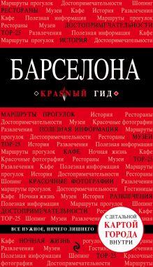 Комплект Испания: Барселона (Красный гид)+Испания (Lonely Planet)
