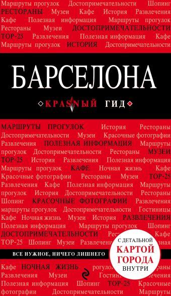 Комплект Испания: Барселона (Красный гид)+Испания (Lonely Planet) Перец И.Н.