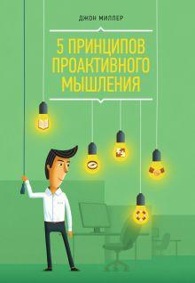 Миллер Д. - 5 принципов проактивного мышления обложка книги