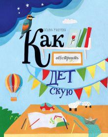 Макурова Т. - Как обустроить детскую обложка книги
