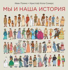 Поммо И.; Илла-Сомерс К. - Мы и наша история обложка книги