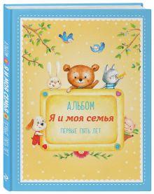 Епифанова О. - Альбом Я и моя семья. Первые пять лет (мальчик) обложка книги