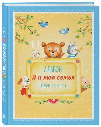 """Альбом """"Я и моя семья"""". Первые пять лет (мальчик) Епифанова О."""