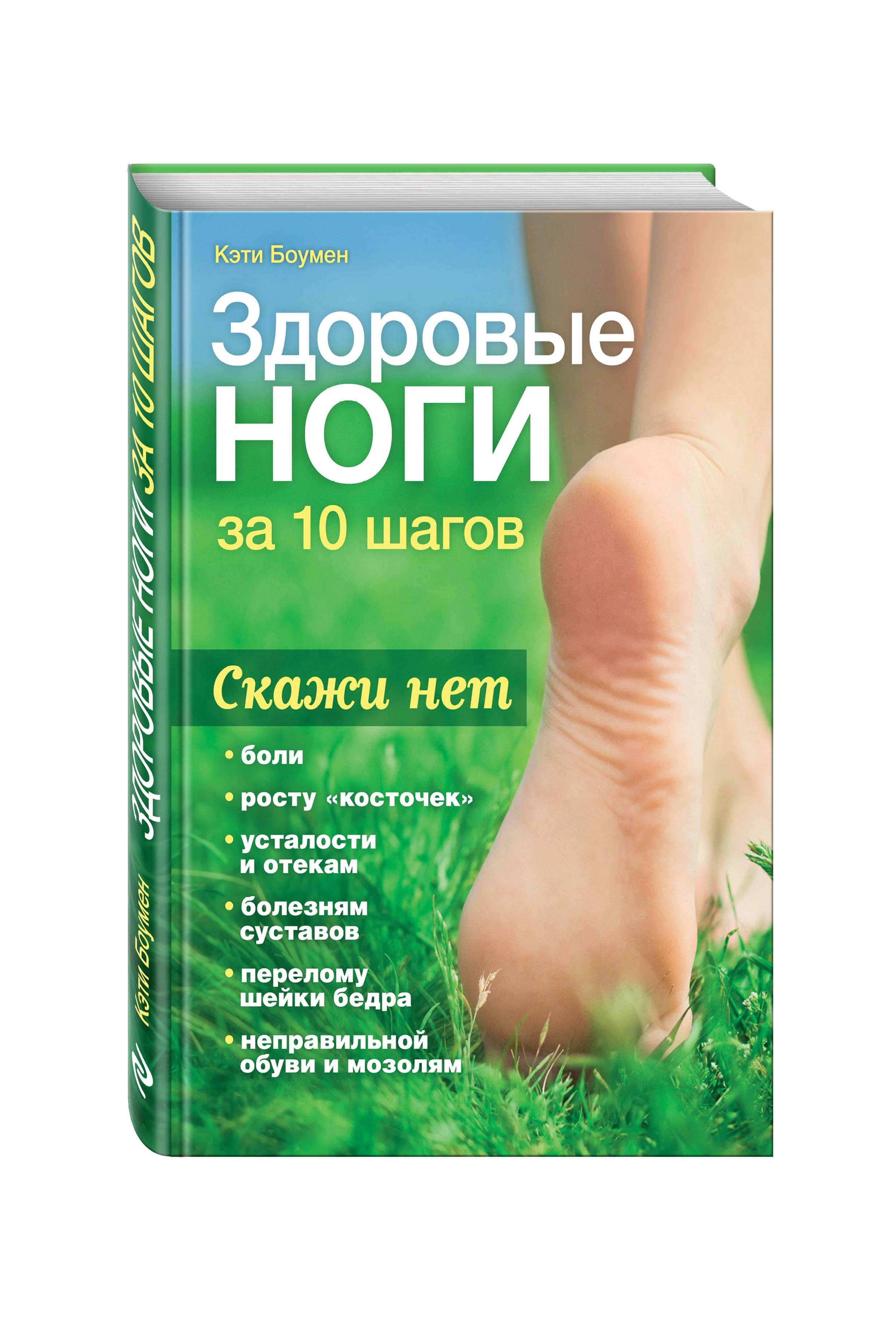 Здоровые ноги за 10 шагов (новое оформление) ( Боумен К.  )