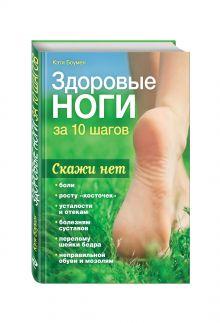 Боумен К. - Здоровые ноги за 10 шагов (новое оформление) обложка книги