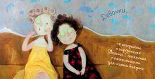 15 открыток на перфорации с картинами Евгении Гапчинской (Девочки...)