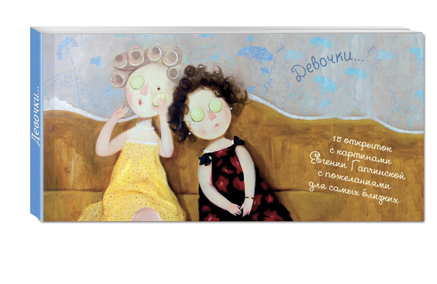 Гапчинская Е. 15 открыток на перфорации с картинами Евгении Гапчинской (Девочки...) копии картин гапчинской киев