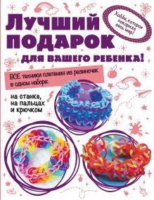 Обложка Волшебные резиночки. Комплект 1. Лучший подарок для вашего ребенка! (супер)