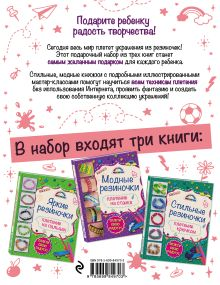Обложка сзади Волшебные резиночки. Комплект 1. Лучший подарок для вашего ребенка! (супер)