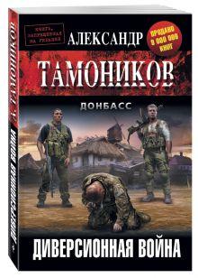 Тамоников А.А. - Диверсионная война обложка книги