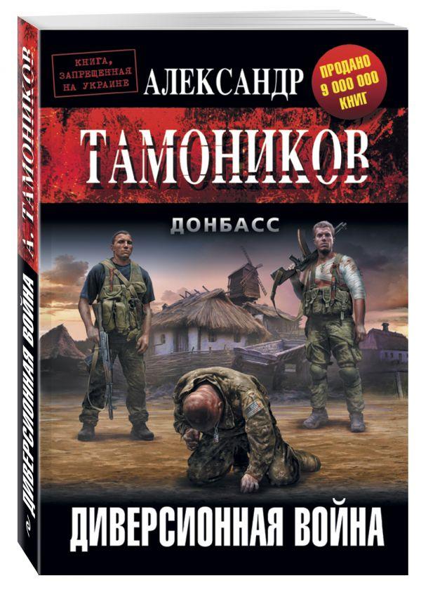 Диверсионная война Тамоников А.А.